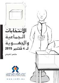 التقريرالاولي حول ملاحظة الانتخابات الجماعية و الجهوية ل 4 سبتمبر 2015